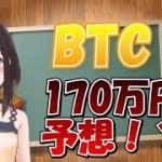 ビットコインが2018年末に170万円予想!?