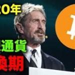 ビットコイン転換期!2020年までに仮想通貨を持っておくべき理由【億り人】