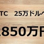 【暗号通貨ニュースダイジェスト】ビットコイン25万ドルへ