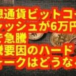 仮想通貨 仮想通貨ビットコイン キャッシュが6万円 まで急騰 高騰要因のハード フォークはどうなる?
