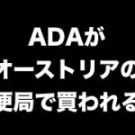 ADAがオーストリアの仮想通貨取引所ビットパンダに上場!【ウメの仮想通貨しゃべり場】