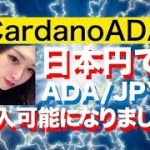 ADA/JPY【CardanoADA】日本円で購入可能になりました!