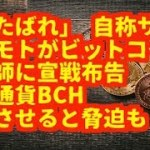 仮想通貨 「くたばれ」 自称サトシ ナカモトがビットコイン 伝道師に宣戦布告  仮想通貨BCH 暴落させると脅迫も