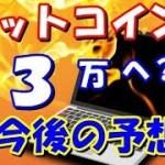 仮想通貨 ビットコインBTC 43万円へ?推移と価格予想!