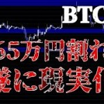 【BTC】65万円割れ、遂に現実化!【緊急ライブ】