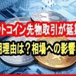 仮想通貨ビットコイン先物取引提供予定のBakktが「来年1月24日」まで延期|延期理由と相場への影響