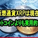 リップル社の戦略トップ:「仮想通貨XRPは現在ビットコインよりも実用的だ」