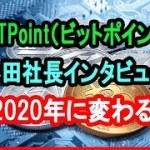 ビットポイントの小田社長に聞いた、仮想通貨の現状とこれから