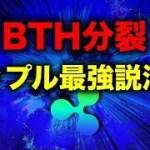 ビットコインキャッシュが分裂!リップル仮想通貨最強説!【仮想通貨】