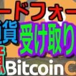 ビットコインキャッシュ ハードフォーク後 新通貨受け取り 取引所・ウォレット 方法 仮想通貨 最新情報
