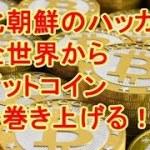 【北朝鮮速報】北朝鮮のハッカー、全世界からビットコインを巻き上げる!