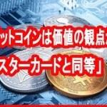 「ビットコインは価値の観点からマスターカードと同等」―クリプトファンド設立者