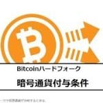 【暗号通貨ニュースダイジェスト】ビットコインキャッシュ:ハードフォークによる新規暗号通貨付与条件