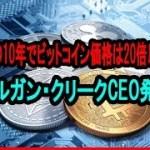 「次の10年でビットコイン価格は20倍以上」 モルガン・クリークCEO発言【仮想通貨】