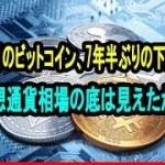 11月のビットコイン、7年半ぶりの下落幅 仮想通貨相場の底は見えたか?【仮想通貨】