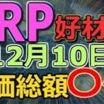 仮想通貨 リップル 好材料で時価総額〇倍?! 12月10日復活します ビットコイン XRP 最新情報
