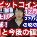 【12月11日】今日と今後のビットコインの値動き、36〜37万円の攻防に注目!セリクラ間近か!?