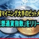 中国マイニング大手のビットメインが「仮想通貨指数」をリリース ビットコインや16のアルトコインと連動