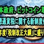日本政府、ビットコイン取引など仮想通貨税に関する新制度作成:19年度「税制改正大綱」に盛り込む【仮想通貨】