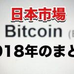 【ビットコイン】日本市場、2018年最後のまとめ