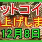"""ビットコイン""""爆上げ""""します12月8日現在 2018年"""