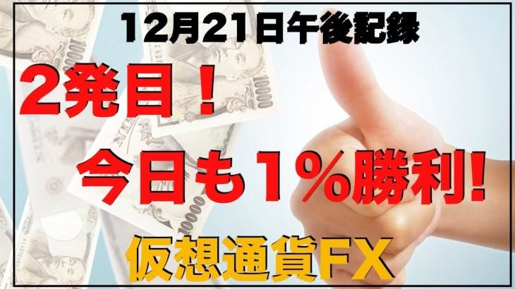 2発目!!副業で稼ぐ!仮想通貨FX2018年12月21日午後記録(ビットコイン)
