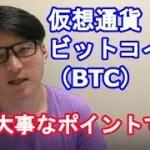 仮想通貨 ビットコイン 40万円を下抜けするかが大きなポイントになります!