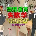 【仮想通貨失敗学】ビットコイン50万円を下回った今の新しい解釈【コミシンTV】