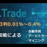 Ai Tradeとは? ビットコインアービトラージ【資産運用】