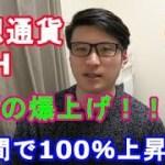 仮想通貨ビットコインキャッシュ(BCH)驚異の爆上げ!3日で上昇率100%