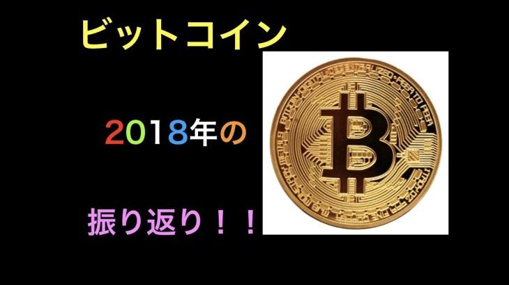 【仮想通貨】ビットコイン(BTC) 2018年の振り返り!! 2019年の動き bitcoin