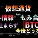 【仮想通貨全般通貨】海外情報もみ合いBTC(ビットコイン)全般下落止まらず今後の展開!