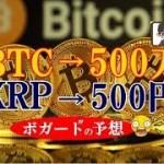 ビットコイン(BTC)が今後500万以上に!?はっ!それならリップル(XRP)は500円!?(仮想通貨・暗号通貨)