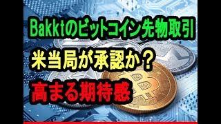 Bakktのビットコイン先物取引を米当局が承認?高まる期待感【仮想通貨】