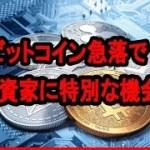 仮想通貨ファンドCEO 「ビットコイン急落で投資家に特別な機会」 新たに二つのファンドを発表【仮想通貨】
