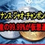 バイナンスCZ氏、財産の99 99%が仮想通貨 ビットコイン下落相場に左右されずに普及を重要視【仮想通貨】