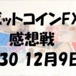 【ビットコインFX】感想戦 2~チャートからエントリーポイントを振り返る