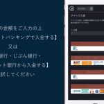 ビットコイン購入方法【モバイル】 銀行振込編