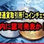 金融庁が仮想通貨交換業者「コインチェック」を認可する方針、年内発表予定か|日経新聞報道