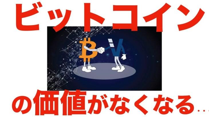 仮想通貨ビットコインの価値がなくなる・・・