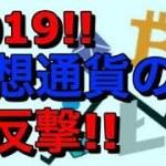 仮想通貨最新情報【2019年はココから始まる!ビットコインの反撃!】