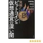 (53)実録!ビットコイン&仮想通貨の深い闇  目次紹介音声