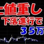仮想通貨 上値重し 下落進み35万円か BTCビットコイン 【暗号通貨】