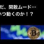 【仮想通貨】ビットコイン(BTC)まだ、レンジ相場が続きそう。 値動き分析 1月20日 bitcoin