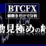 【BTCFX】初動見極めの分岐点(2018年1月18日)