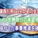 仮想通貨取引所Bakktが初の企業買収へ|ビットコイン先物取引の承認待ち状況も並行した事業推進を強調