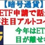 【暗号通貨】香港ETF申請で話題に。要注目アルトコイン 一選。今年は仮想通貨ETFにも目が離せない。【GGT】