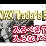 【ビットコインFX】KAZMAXさんのオンラインサロンに入るべき?入らないべき?