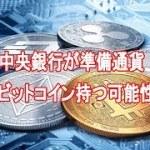 【単独】 「G7の中央銀行が準備通貨としてビットコイン持つ可能性高い」 =ブロックチェーン・レボリューションの著者