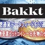 ICEが仮想通貨データフィードを60通貨に拡張 Bakkt現物受渡ビットコイン一日先物の仕様を発表